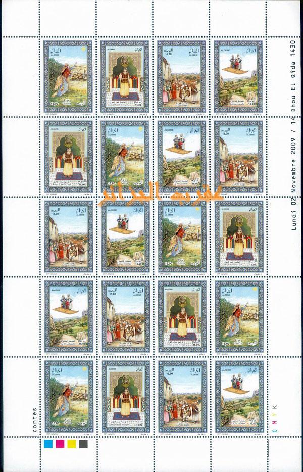 Emission N° 20/2009 Contes populaires d'Algérie 1