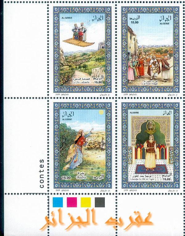 Emission N° 20/2009 Contes populaires d'Algérie 2