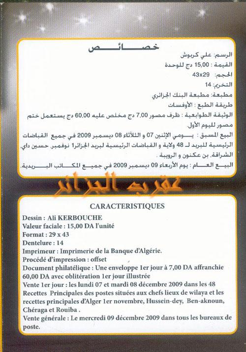 Emission N° 20/2009 Contes populaires d'Algérie 4