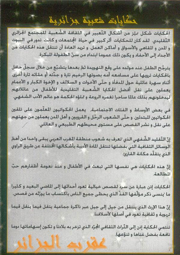 Emission N° 20/2009 Contes populaires d'Algérie 5
