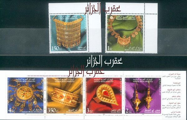 les bijoux à travers des timbres arabes Uae