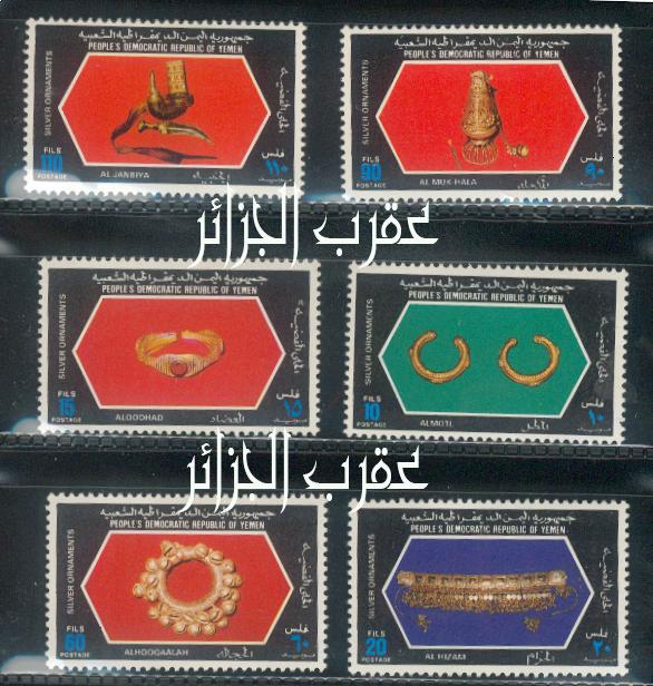 les bijoux à travers des timbres arabes Yemen