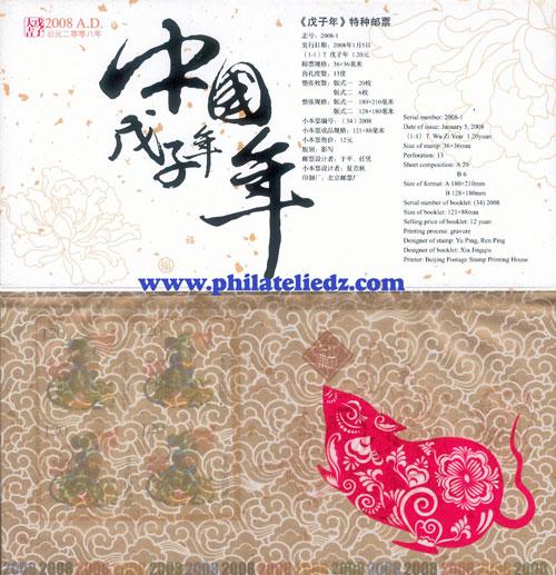 Années Lunaires Chinoises Rat3
