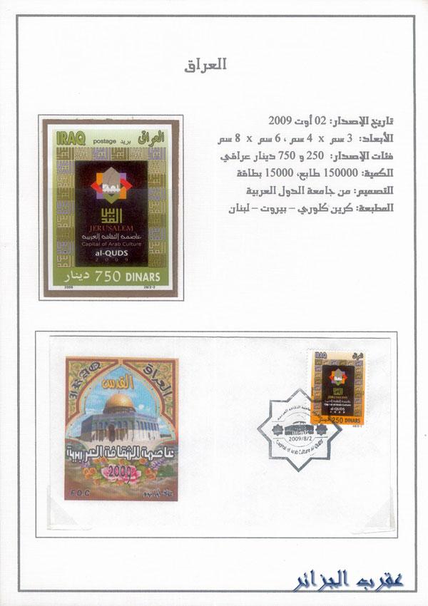 Al-Quds(Jerusalem), capitale de La Culture Arabe 5