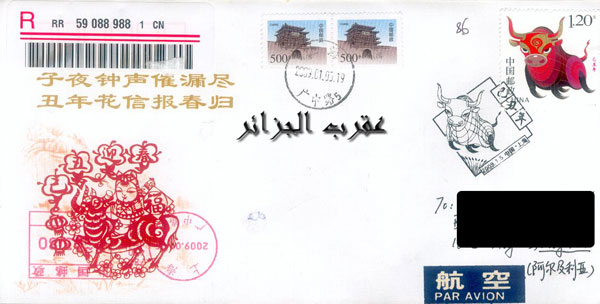 Années Lunaires Chinoises Toro1