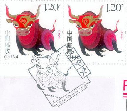 Années Lunaires Chinoises Toro4